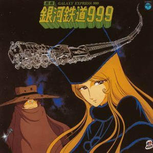 matsumo character, galaxy express 999, early anime
